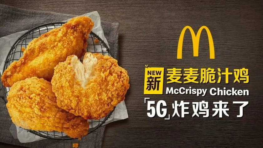 McDonald's 5G Ürünü